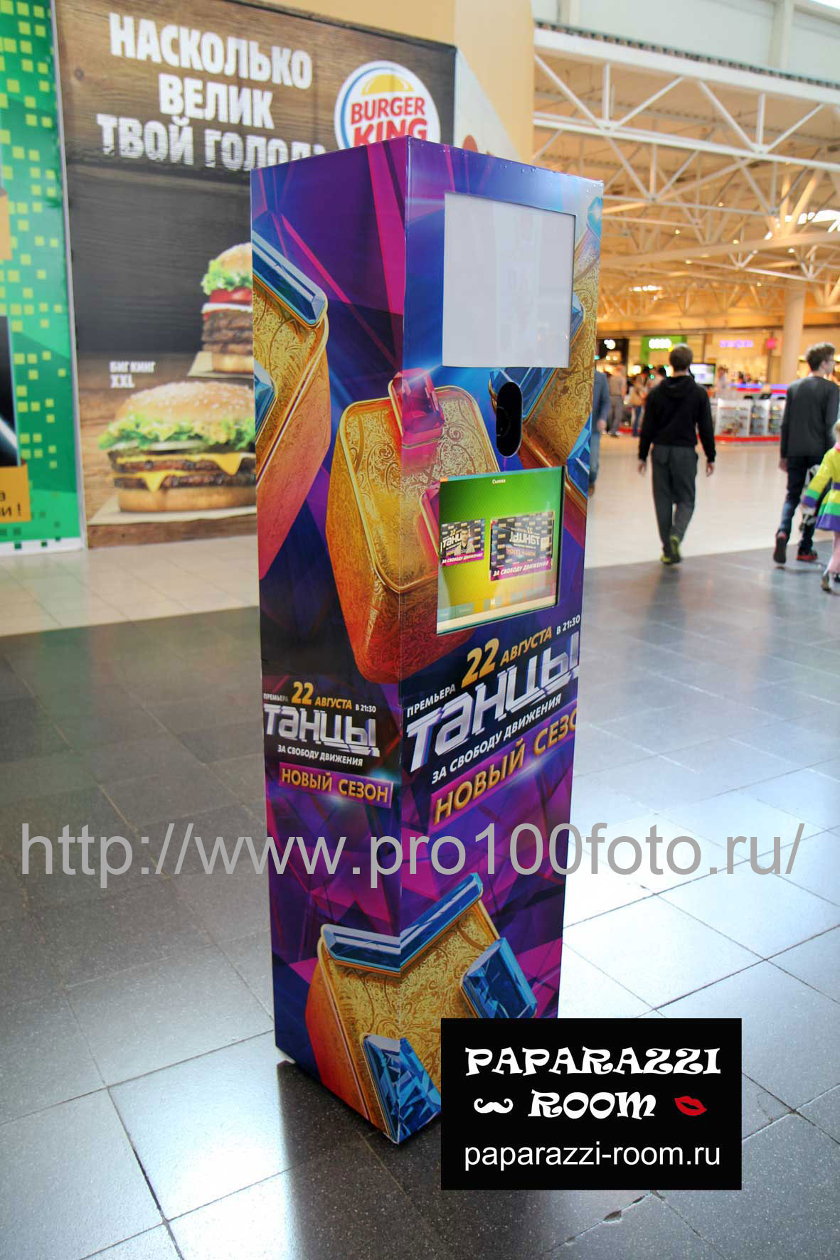 Фотобудка, фотостойка, фотокабинка, фототерминал, pro100foto, photo booth, photobooth